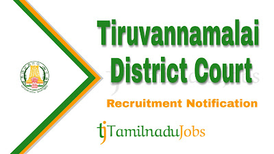 Tiruvannamalai District Court Recruitment 2019, Tiruvannamalai District Court Recruitment Notification 2019, govt jobs in tamil nadu, Latest Tiruvannamalai District Court Recruitment update