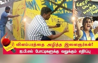 Tamilnadu youngsters raised their voice against IPL  matches