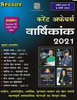 Speedy Current Affairs Yearly 2021 PDF (April 2020 से  3 March 2021 तक )