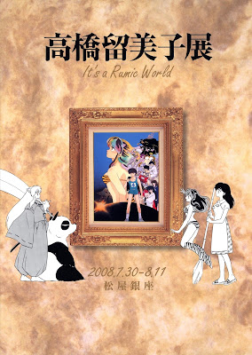 [Manga] 高橋留美子展 It's a Rumic World [Takahashi Rumiko ten It's a Rumic World]