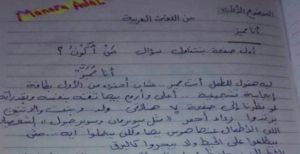 ملخص اللغة العربية للصف الأول الابتدائي ترم أول