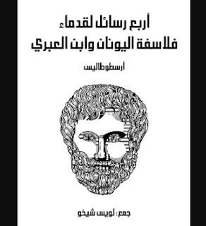 أربع رسائل لقدماء فلاسفة اليونان وابن العبري pdf