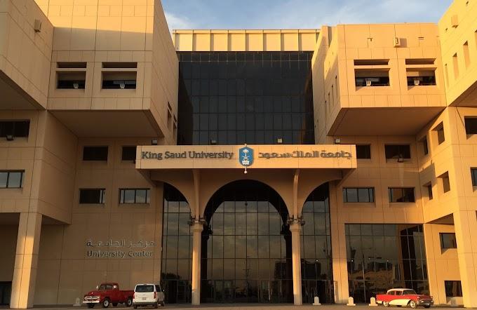 منحة الإعداد اللغوي بجامعة الملك سعود بالمملكة العربية السعودية