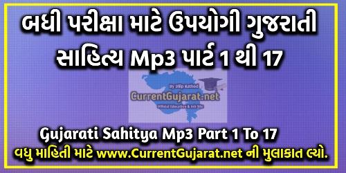 General Knowledge In Audio Format Download GK Gujarati Sahitya In MP3 By Current Gujarat