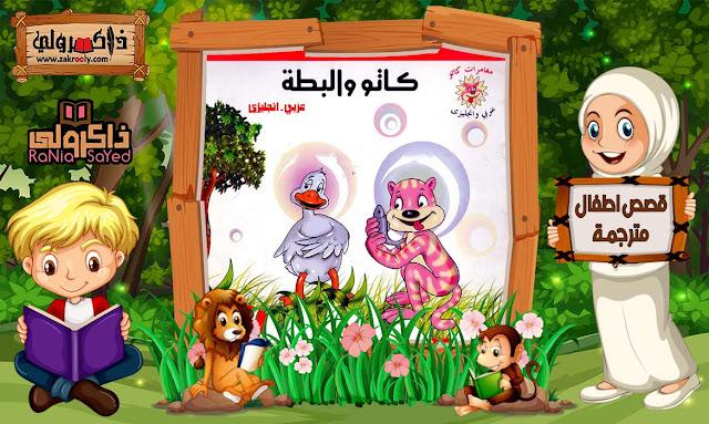 قصص اطفال pdf,قصص اطفال قبل النوم,قصص اطفال عربية,قصص اطفال للقراءة,قصص اطفال قصيرة,قصص اطفال عربية مكتوبة,قصص اطفال عربية 2020,قصص اطفال عربية pdf,قصص عربية للاطفال PDF,مغامرات كاتو,مغامرات كاتو كاتو والبطة بالعربية والإنجليزية أونلاين,تحميل كتاب مغامرات كاتو كاتو والبطة بالعربية والإنجليزية pdf,كتاب مغامرات كاتو كاتو والبطة بالعربية والإنجليزية pdf