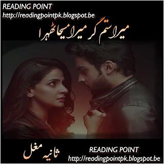 Mera sitamgar mera maseeha thehra by Sania Mughal Last Epidode Last Part Online Reading