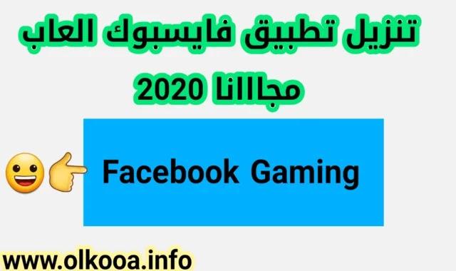 تحميل تطبيق 2020 Facebook Gaming , تنزيل فيسبوك ألعاب للأندرويد و للأيفون