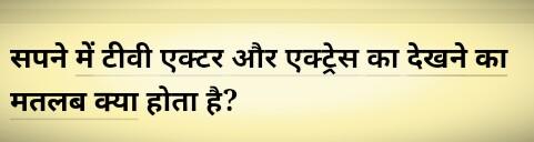 सपने में अभिनेता या अभिनेत्री को देखने का क्या मतलब होता है?sapne me tv actor ko dekhna