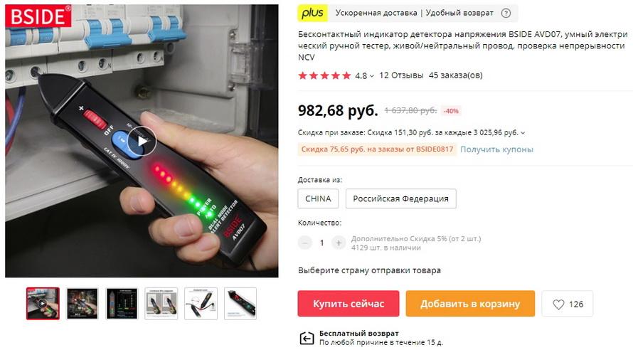 Бесконтактный индикатор детектора напряжения BSIDE AVD07, умный электрический ручной тестер, живой/нейтральный провод, проверка непрерывности NCV