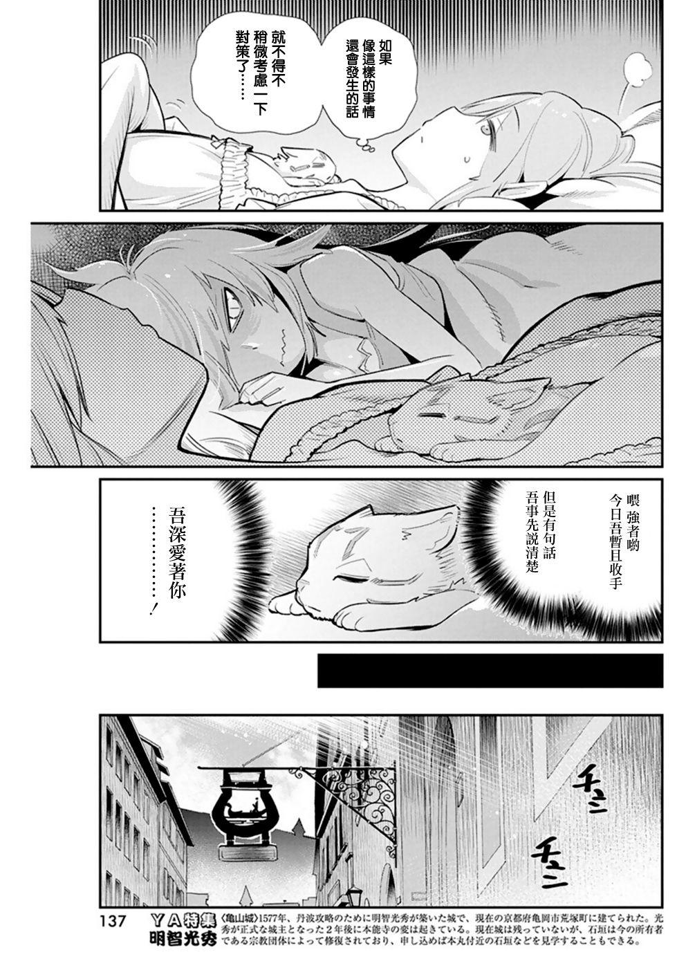 重生的貓騎士與精靈娘的日常: 22話 - 第11页