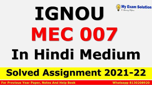 MEC 007 Solved Assignment 2021-22 In Hindi Medium