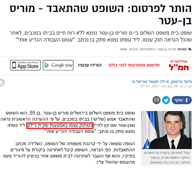 ינואר 2011 - השופט מוריס בן-עטר שם קץ לחייו כשחנק עצמו באמצעות שקית ניילון
