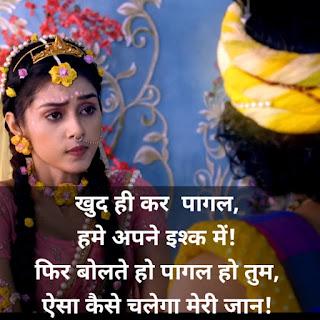 Isq Love Shayari Quotes image - Sumedh And Mallika - Radha Krishna