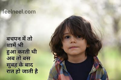 Bachpan Shayari in Hindi | बचपन शायरी