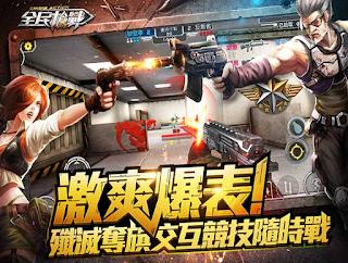全民槍戰 App