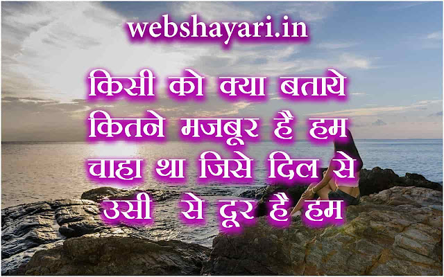 sad shayari image  wallaper download