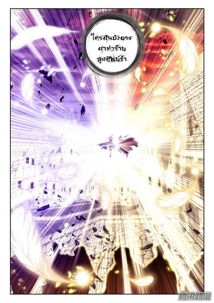 อ่านการ์ตูน Shen Yin Wang Zuo 79 ภาพที่ 17