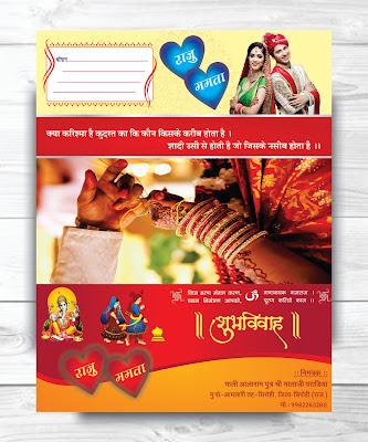 Wedding card design 2020 | शादी कार्ड कैसे बनाये फ्री में | मल्टी कलर शादी कार्ड फ्री में डाउनलोड कैसे करे | Free download cdr file | AR Graphics