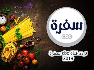 تردد قناة cbc سفرة الجديد 2019 لمشاهدة أجدد برامج الطبخ