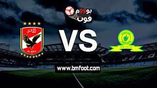 بث مباشر مباراة الاهلي ضد صن داونز مباشر اليوم في دوري ابطال افريقيا
