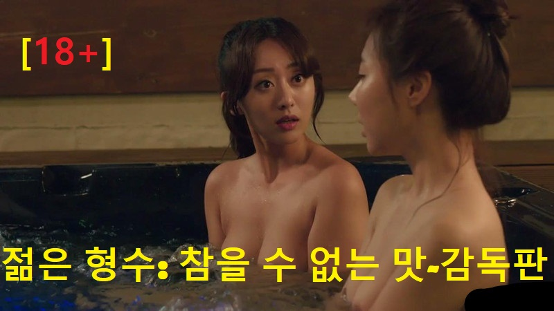 Young Sister In Law Unbearable Taste (2017)