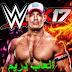 تحميل لعبة المصارعه WWE 2K17 للاكس بوكس 360