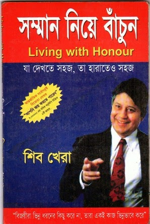 Living With Honor By Shiv Khera Download