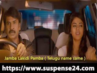jamba lakidi pamba hindi dubbed full south movie
