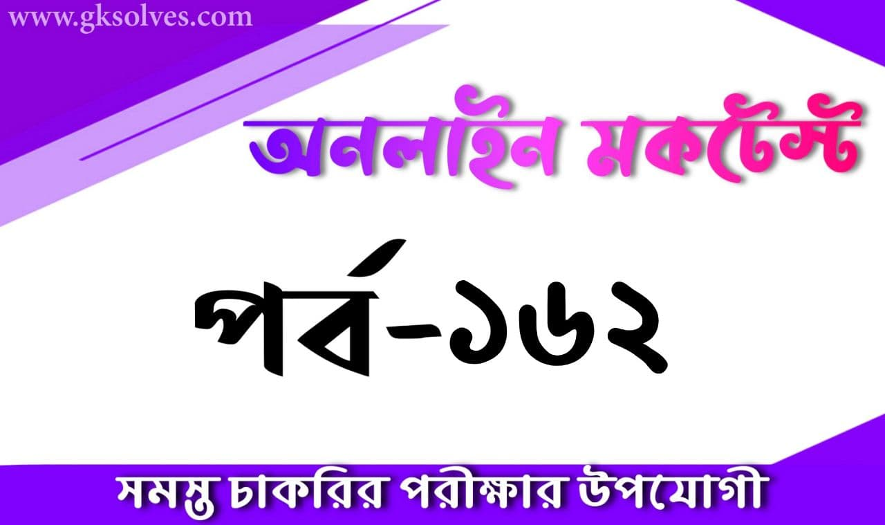 Gk Online Mock Test Part-162: Gksolves Bengali Quiz For Competitive Exams
