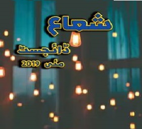 shuaa digest may 2019, free download shuaa may 2019, shua may 2019, shuaa digest may 2019 pdf, free download shua digest