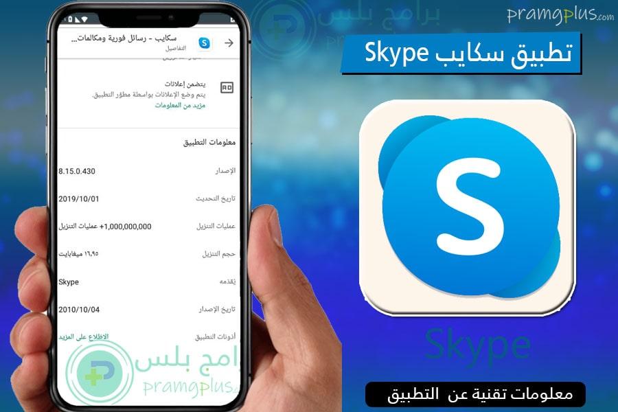 معلومات تنزيل تطبيق سكايب Skype 2020