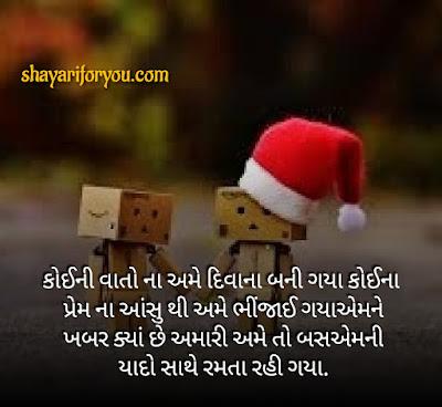 Latest Gujarati shayri, Gujarati shayri image , Gujarati shayri photo