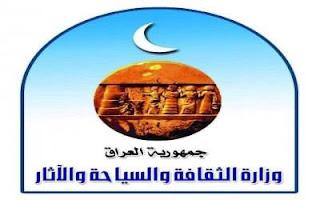 وزارة الثقافة تعلن اسماء المعينين من حملة الشهادات العليا والبكالوريوس ومادون ذلك
