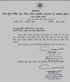 उत्तर प्रदेश शासन ने 3 मई से अगले 15 दिन यानी 18 मई तक बसों के यूपी के बाहर आने जाने पर रोक लगाई। बसों का परिचालन यूपी के बाहर नही होगा