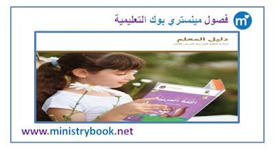 كتاب دليل المعلم لغة عربية للصف الاول