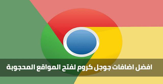 افضل اضافات جوجل كروم لفتح المواقع المحجوبة 2020 اضافات جوجل كروم vpn اضافات vpn للكروم افضل اضافة vpn لجوجل كروم