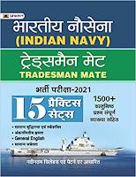 INDIAN NAVY TRADESMAN MATE (TMM) BHARTI PAREEKSHA-2021 15 PRACTICE SETS.