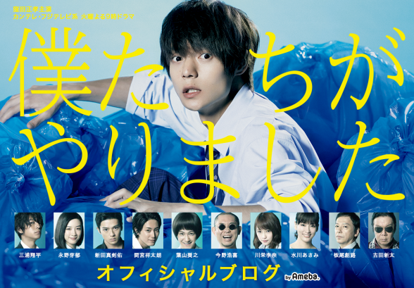https://www.yogmovie.com/2018/03/fugitive-boys-we-did-it-boku-tachi-ga.html