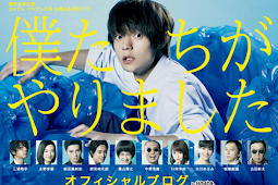 Fugitive Boys / We Did It / Boku-tachi ga Yarimashita / 僕たちがやりました (2017) - Japanese Drama Series