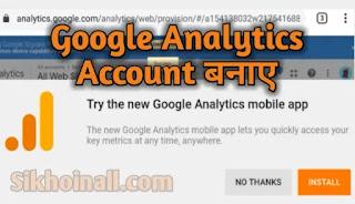 Google Analytics account Kaise Banaye हिंदी में जानकारी tracking ID blog website Link