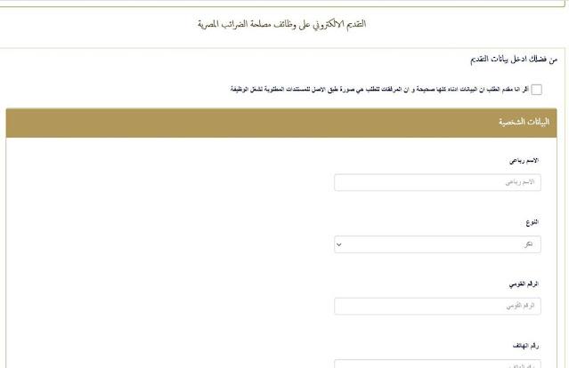 اعلان وظائف مصلحة الضرائب المصرية 2020