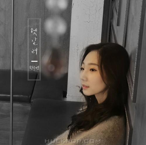 Han Soo Yeon – 헷갈려 – EP