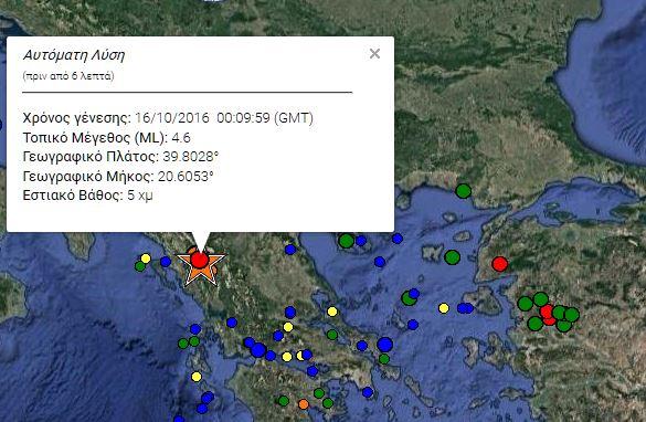 Νέα σεισμική δόνηση στις 3.10 ταρακούνησε την Ήπειρο