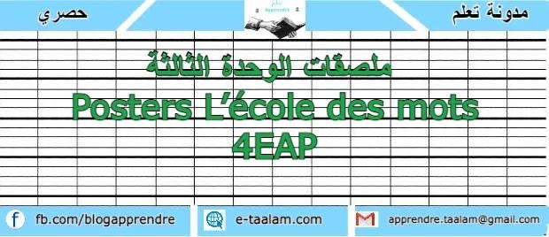 ملصقات الوحدة الثالثة Posters L'école des mots 4EAP