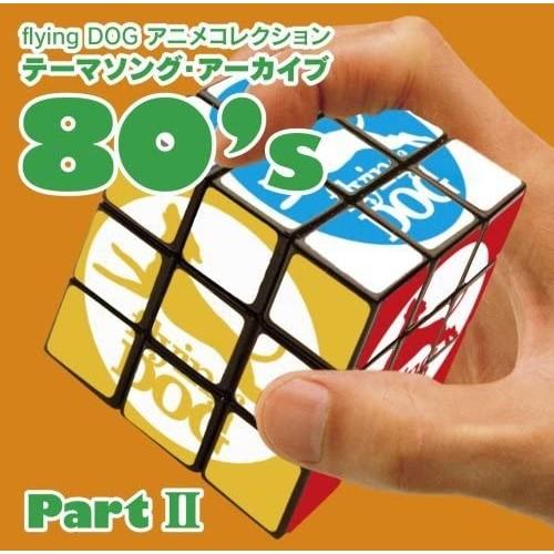 V.A. - flying DOG コレクション テーマソング・アーカイブ 80