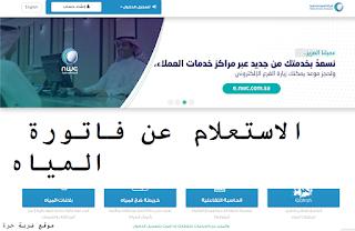 رابط الاستعلام عن فاتورة المياه السعودية برقم الحساب عبر موقع شركة المياه الوطنية