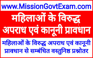 Rajasthan police important Questions