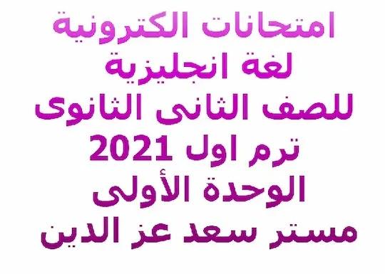 امتحانات لغة انجليزية ثانية ثانوى ترم أول 2021