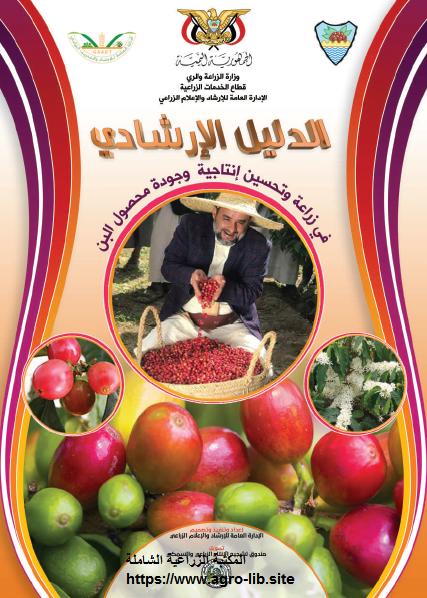 كتاب : الدليل الارشادي في زراعة و تحسين انتاجية و جودة محصول البن