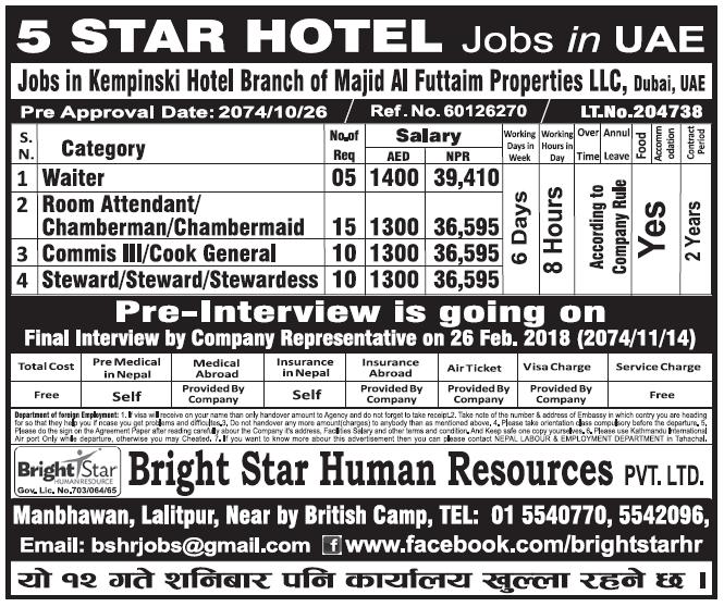 Jobs in Dubai in 5 Star Hotel for Nepali, Salary Rs 39,410